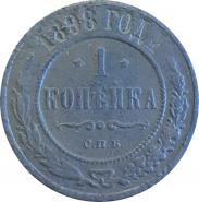 1 КОПЕЙКА 1898 г. СПБ . ОРИГИНАЛ, НИКОЛАЙ 2