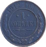 1 КОПЕЙКА 1912 г. СПБ . ОРИГИНАЛ, НИКОЛАЙ 2