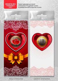 ВАЛЕНТИНКА 10р Сердце №2, цветная, гравировка + ОТКРЫТКА