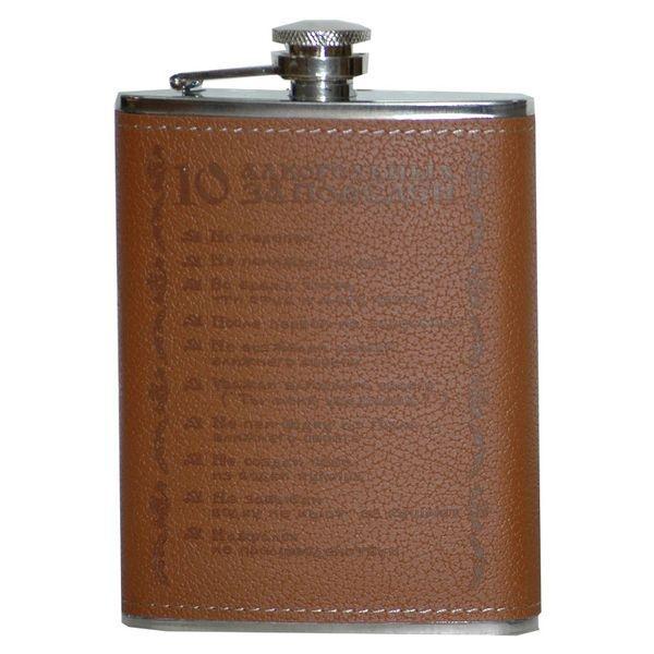 Фляжка Десять заповедей алкоголика A05-1 240мл