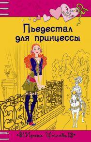Пьедестал для принцессы
