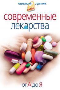 Современные лекарства. От А до Я
