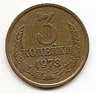 3 копейки СССР 1973