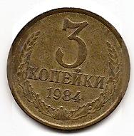 3 копейки СССР 1984