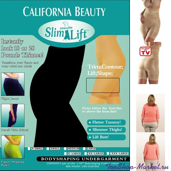 Утягивающие шорты Slim and Lift (Слим энд Лифт), S, Цвет: Бежевый