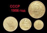 НАБОР СССР 1956 год - 5,3,2,1 КОПЕЙКИ