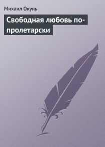 Свободная любовь по-пролетарски