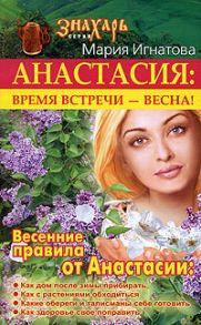 Анастасия. Время встречи – весна!