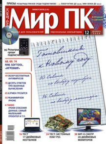 Журнал «Мир ПК» №12/2009