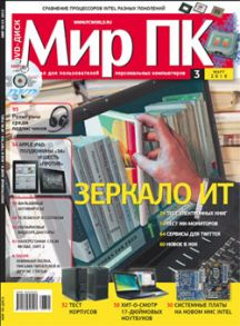 Журнал «Мир ПК» №03/2010