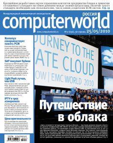 Журнал Computerworld Россия №17/2010