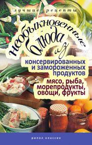 Необыкновенные блюда из консервированных и замороженных продуктов. Мясо, рыба, морепродукты, овощи, фрукты