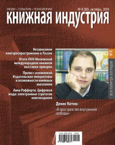 Книжная индустрия №08 (октябрь) 2010