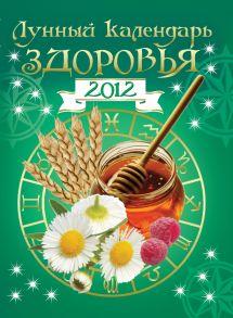 Лунный календарь здоровья 2012