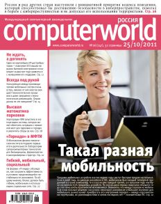 Журнал Computerworld Россия №26/2011
