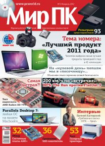 Журнал «Мир ПК» №02/2012