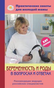 Беременность и роды в вопросах и ответах