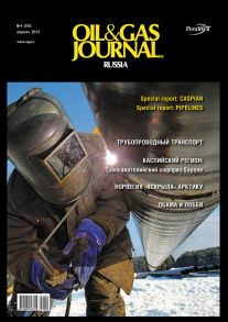 Oil&Gas Journal Russia №4/2012
