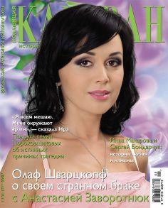Коллекция Караван историй №05 / май 2012