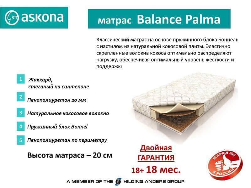 BALANCE PALMA  (Пальма) АСКОНА