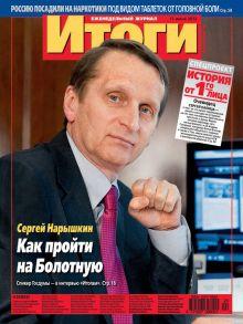 Журнал «Итоги» №24 (835) 2012