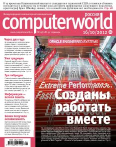 Журнал Computerworld Россия №25/2012
