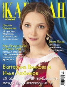 Коллекция Караван историй №12 / декабрь 2012
