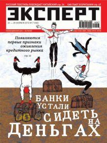 Эксперт №07/2010