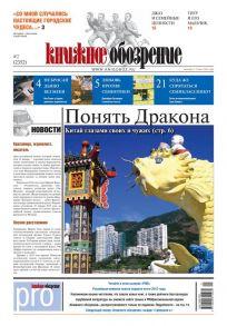 Книжное обозрение (с приложением PRO) №02/2013