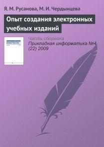 Опыт создания электронных учебных изданий