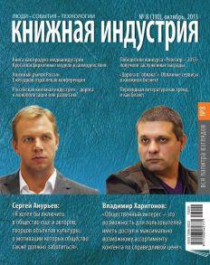 Книжная индустрия №08 (октябрь) 2013