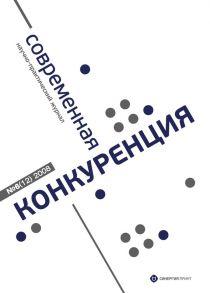 Современная конкуренция №6 (12) 2008