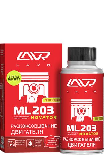 Раскоксовывание двигателя ML203 NOVATOR Ln2506 Lavr