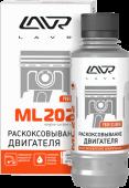 Раскоксовывание двигателя ML202 Ln2502 Lavr