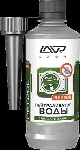 Нейтрализатор воды, присадка в бензин Ln2103 Lavr