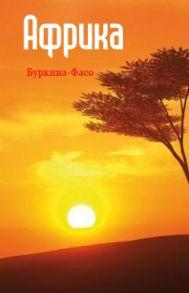 Западная Африка: Буркина-Фасо