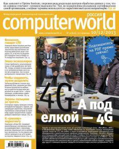 Журнал Computerworld Россия №31/2013