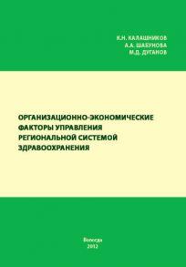 Организационно-экономические факторы управления региональной системой здравоохранения