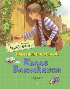 Знаменитый сыщик Калле Блюмквист играет