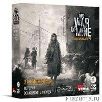 Это моя война «Истории осаждённого города» Дополнение