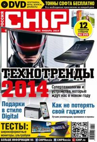 CHIP. Журнал информационных технологий. №01/2014