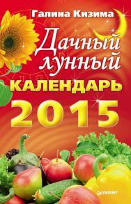 Дачный лунный календарь на 2015 год