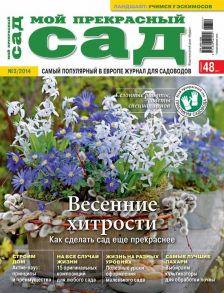 Мой прекрасный сад №03/2014