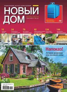Журнал «Новый дом» №06/2014