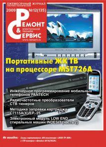 Ремонт и Сервис электронной техники №12/2009
