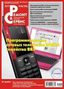 Ремонт и Сервис электронной техники №09/2011