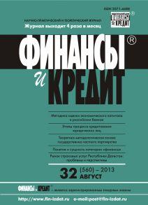 Финансы и Кредит № 32 (560) 2013