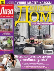 Журнал «Лиза. Мой уютный дом» №02/2015