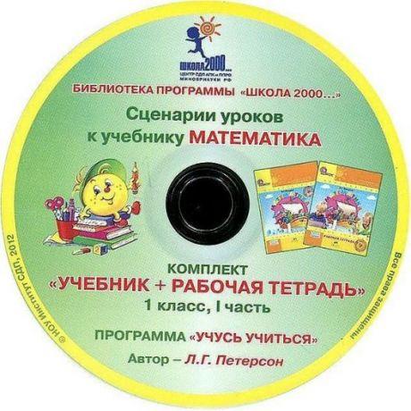 """Петерсон Л.Г. Сценарии уроков к учебнику """"Математика"""" (переплет). 1 класс. В 3-х частях. Часть 1 (на CD)"""