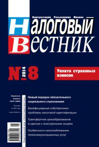 Налоговый вестник № 8/2014